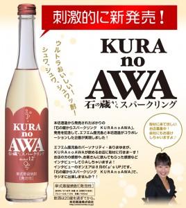 kuranoawa-top